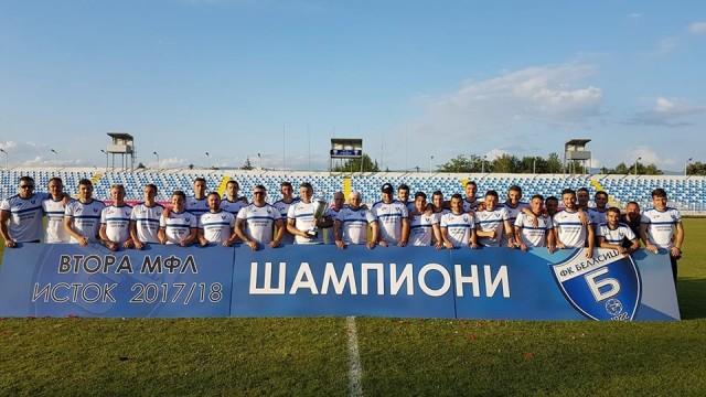 Беласица - Шампиони - ВМФЛ - Исток - сезона 2017-2018