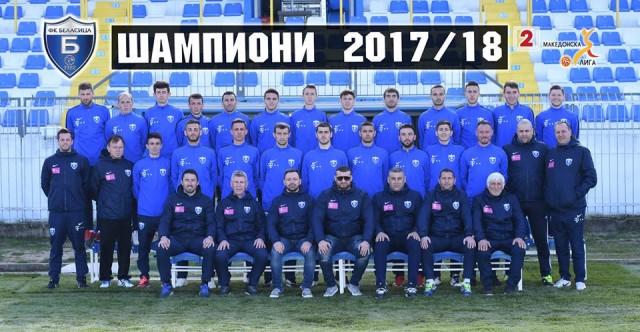ФК Беласица - шампиони, сезона 2017-18 (Втора лига - Исток)