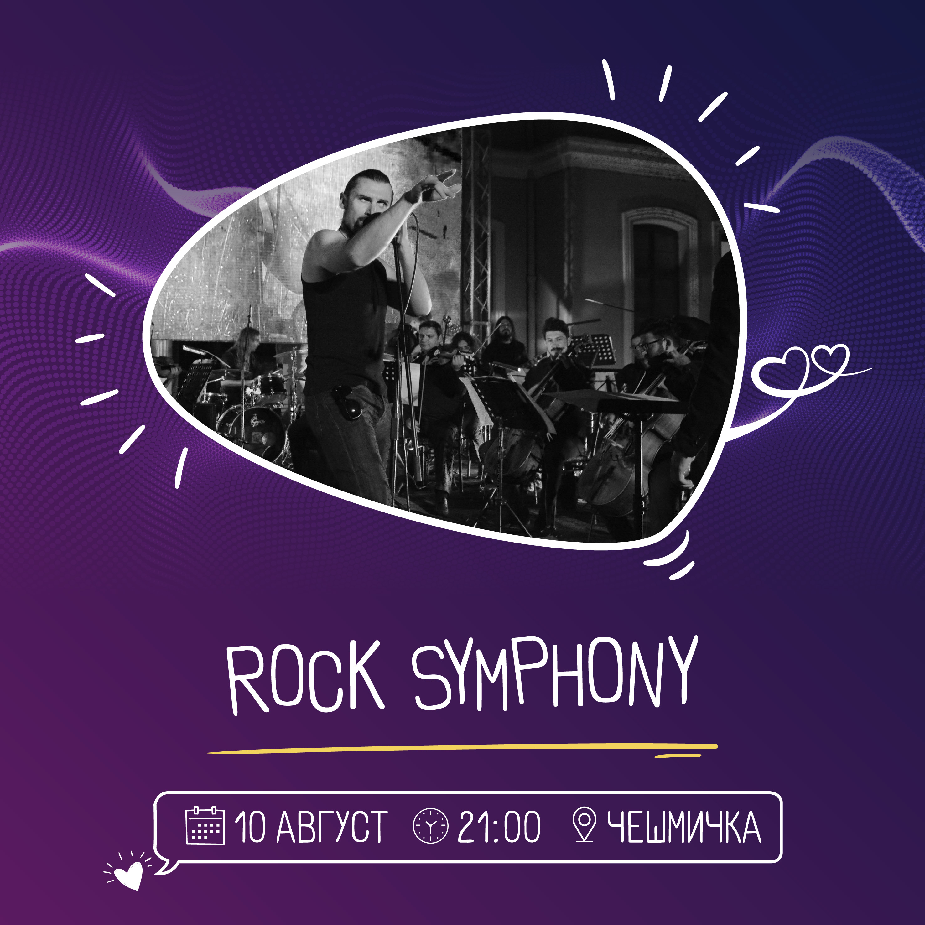 SOF Event - Rock Symphony