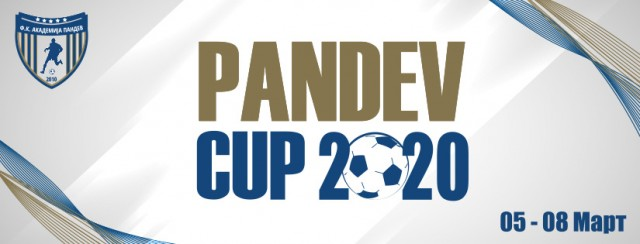 Пандев Куп 2020