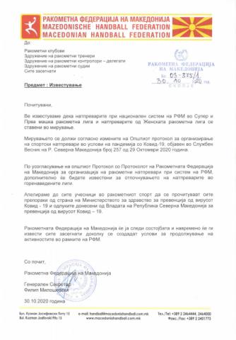 РФМ соопштение - ракометот во мирување 30.10.2020